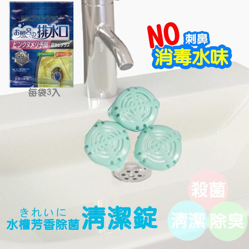 日本水槽芳香除菌清潔錠