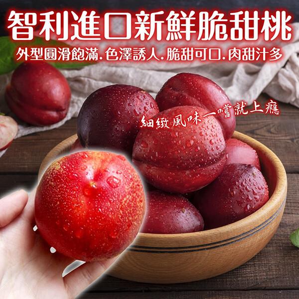 果之蔬智利進口甜桃禮盒(8顆/盒 每顆約170g10%)