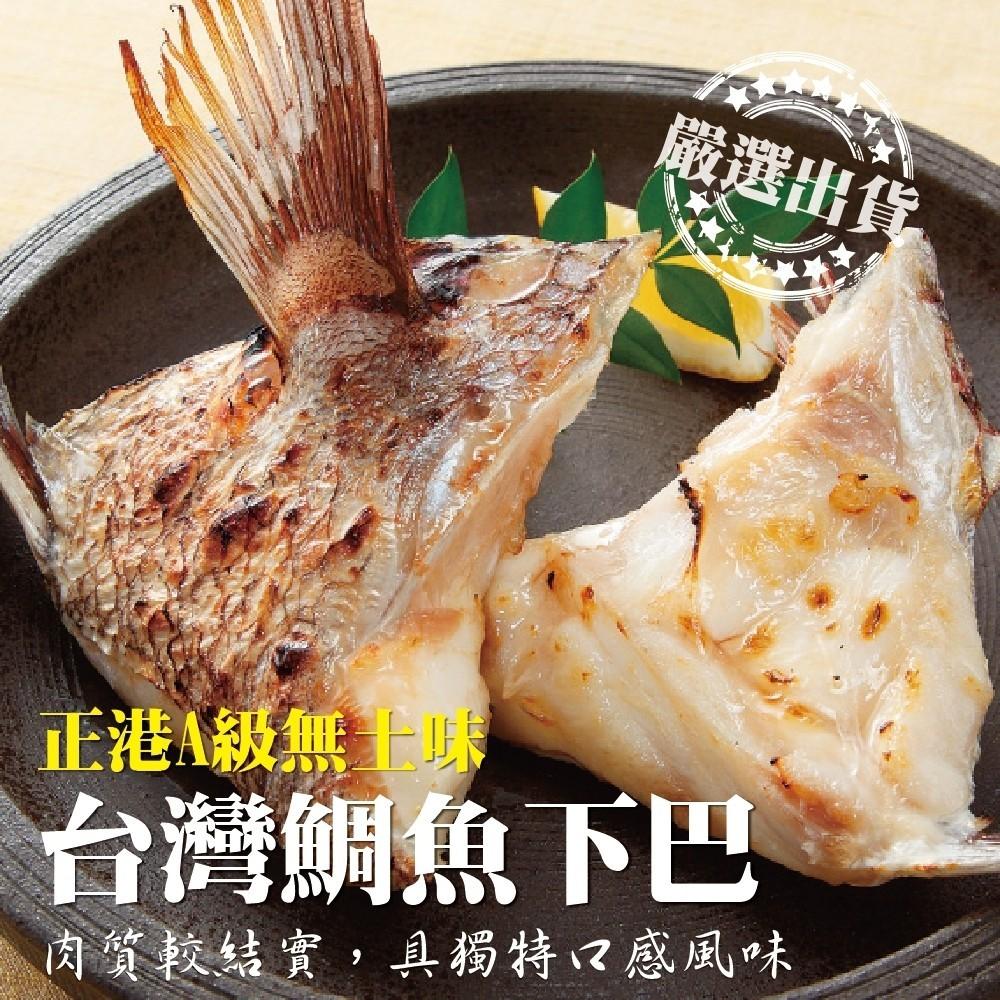 海陸管家台灣鮮嫩鯛魚下巴x6包(每包9-10片/共約1kg10%)