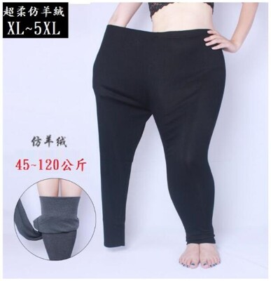 仿羊絨 內磨毛 內搭褲 保暖 彈性 內搭褲 加大尺碼 (5.2折)