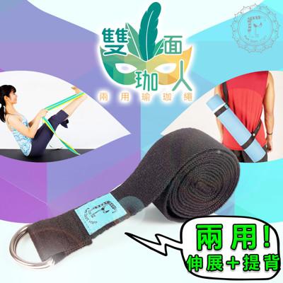 Fun Sport yoga雙面珈人 兩用瑜珈繩 (伸展帶/拉筋繩/瑜珈背帶/瑜伽拉帶) (7.3折)