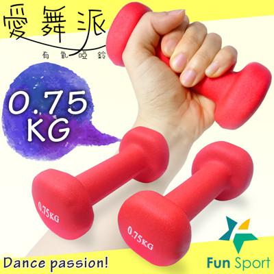 Fun Sport 愛舞派有氧啞鈴(1對/1支0.75kg) 輕肌力啞鈴 輕量啞鈴 包膠 (5.2折)