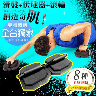 Fun Sport 兩棲健將 360°高效核心訓練滑盤(健腹輪/伏地挺身器/Glider) (7折)