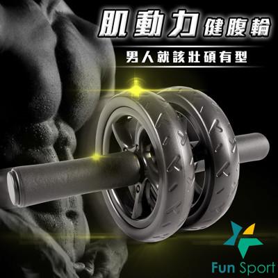 Fun Sport 肌動力健腹輪 雙輪健美輪 緊腹輪 (7.5折)