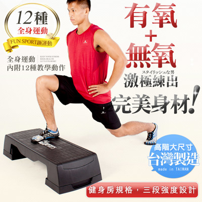 Fun Sport動感超人 三段大型階梯踏板 (階梯板/踏板/階梯有氧/踩踏運動) (8.1折)