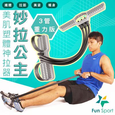 Fun Sport妙拉公主 美肌塑體神拉器(3管可拆重力版)(腳踏拉繩/美腿器/拉腿器/拉力器) (6.9折)