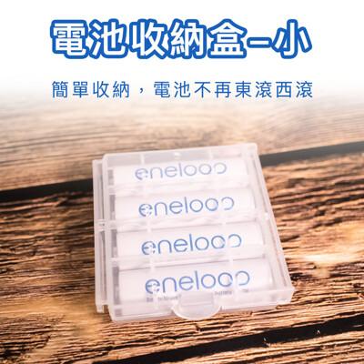goshop充電電池收納盒(小)3號 4號電池 皆可收納 (1.2折)
