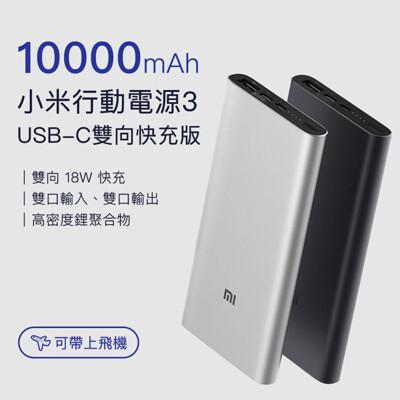 【GOSHOP】小米行動電源3 10000mAh|USB-C 雙向快充版 18W (6.7折)