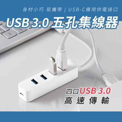 【GOSHOP】小米 USB 3.0 HUB 五孔集線器|四口擴充 (7.2折)