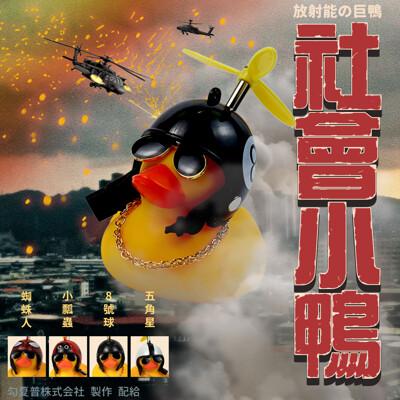【GOSHOP】抖音超夯 社會鴨 破風鴨|2019下半年最潮機車裝飾 社會再走 鴨鴨要有 (4.6折)