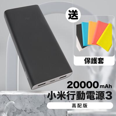 【GOSHOP】小米 行動電源3 高配版 3代 20000mAh|買就送 果凍套 (7.1折)