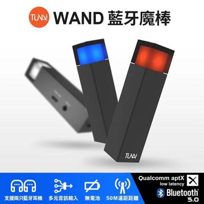 【GOSHOP】TUNAI Wand APTX-LL 無線藍牙發射器 藍牙魔棒 電視電玩接無線耳機 (8.1折)