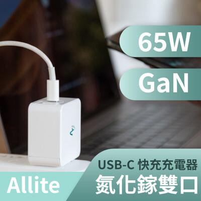 Allite GaN 氮化鎵雙口 USB-C 快充充電器 65W 氮化鎵 充電器 (8.3折)