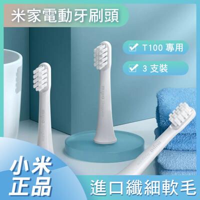 【GOSHOP】米家電動牙刷 T100專用頭 牙刷頭 通用型 3支裝|電動牙刷頭 牙刷替換頭 (5.8折)