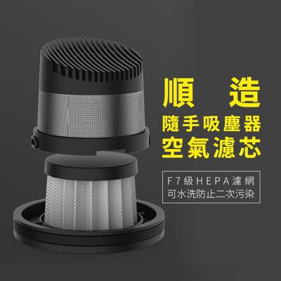 【 GOSHOP 】順造隨手吸塵器 專用濾芯 Z1 Z1pro (5.8折)