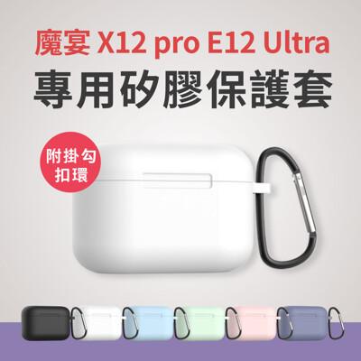 【GOSHOP】魔宴 Sabbat X12 pro E12 Ultra 專用矽膠保護套 (3折)