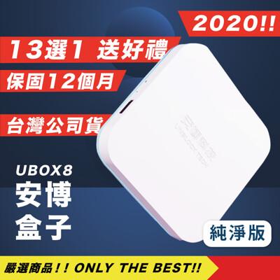 正版授權好禮13選1 安博盒子 pro max ubox8 升級旗艦版6k畫質 電視盒 機上盒 (9.8折)