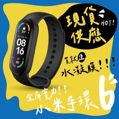 【現貨】小米手環6標準版 血氧偵測 送水凝膜 小米智能手環 台灣保固一年 屏幕放大升級 (6.1折)