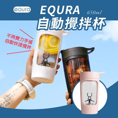 【 GOSHOP 】EQURA 自動攪拌杯 650ml|蛋白粉攪拌 不沈澱 攪拌兩分鐘自動停止 (5.4折)