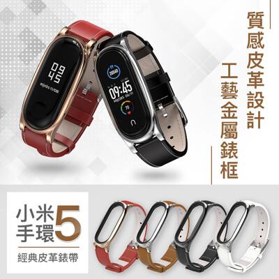 【GOSHOP】小米手環5 經典皮革錶帶 皮錶帶 錶帶 腕帶 替換錶帶 運動手環 (5.6折)