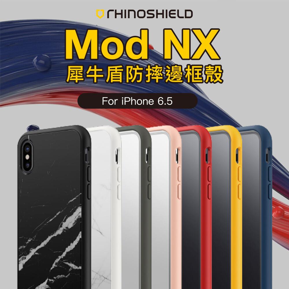 出清特價犀牛盾 mod nx 防摔邊框殼 iphone xs max 6.5吋