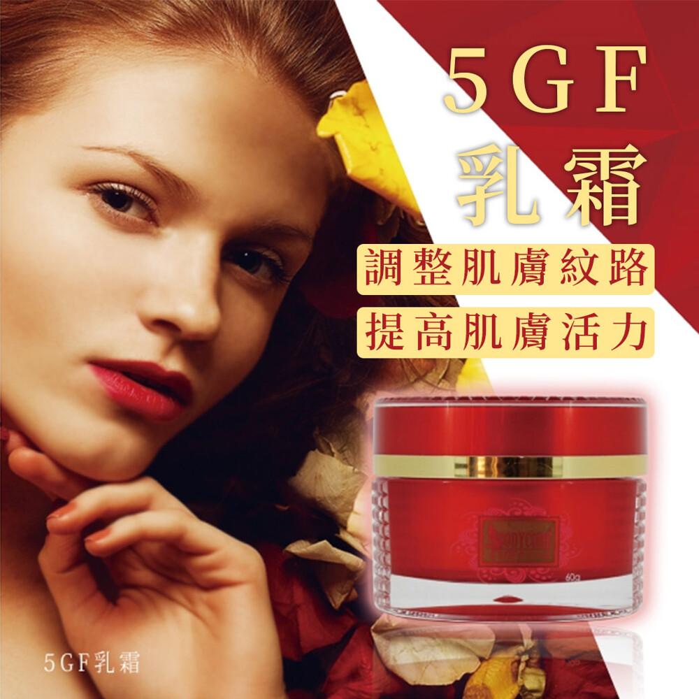 goshop 日本品牌 巴的寇 bodycode 5gf乳霜 臉霜 面霜 5gf系列