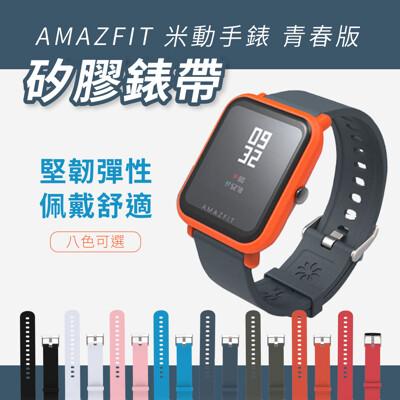 【GOSHOP】AMAZFIT 華米 米動手錶 青春版 專用矽膠錶帶 (4折)