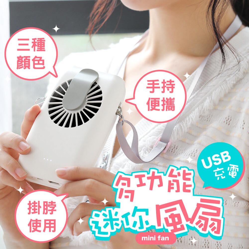 goshop 多功能 usb充電迷你風扇 附掛繩 手持風扇 隨身風扇 迷你風扇