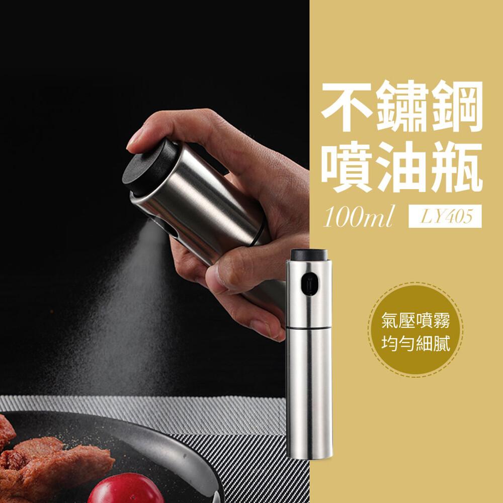 goshop不鏽鋼噴油瓶 100ml 不鏽鋼 細膩噴霧氣炸鍋必備
