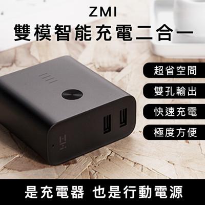 紫米 ZMI 雙模 智能 二合一 6500mAh 充電器 + 行動電源 充電器 雙模式 QC3.0 (5.5折)