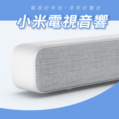【GOSHOP】小米電視音響 家庭劇院 soundbar 環繞音響 喇叭 (6.5折)