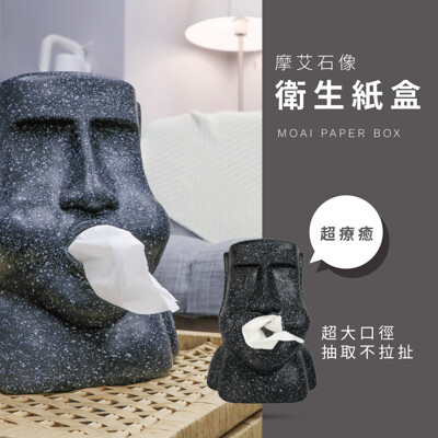 【 GOSHOP 】摩艾石像衛生紙盒|有趣造型 裝飾 擺設 面紙盒 (6.7折)
