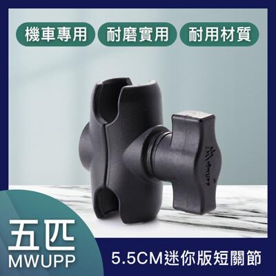 【GOSHOP】五匹 MWUPP 手機架專用 5.5cm迷你版短關節 (6.7折)