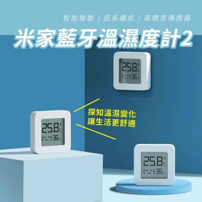 【GOSHOP】小米 米家藍牙溫濕度計2|溫度計 濕度計 隨時掌握