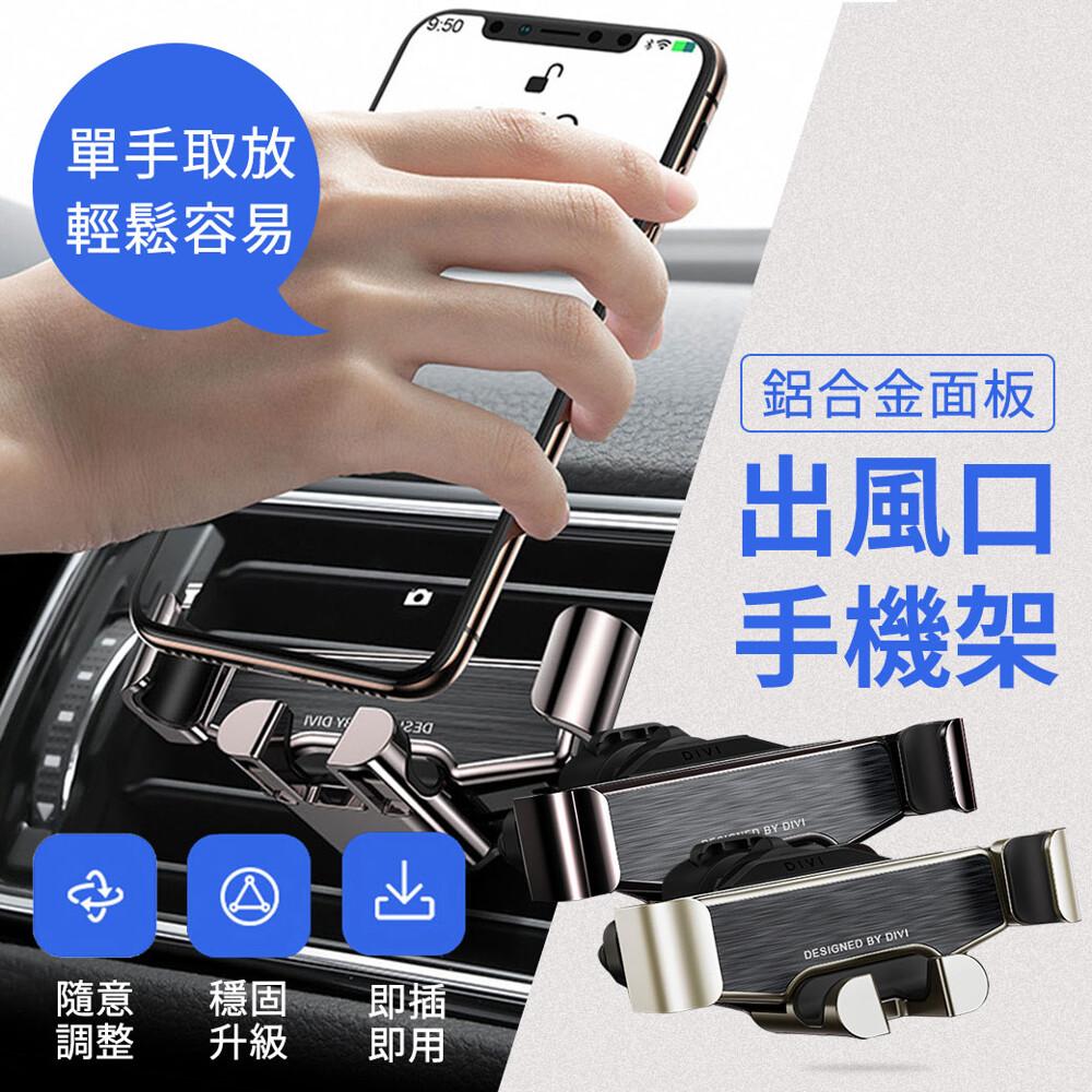 goshop精裝版 出風口靜音手機支架 汽車手機架 重力感應 導航架 手機支架