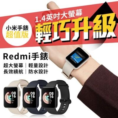 小米 Redmi Watch 紅米手錶 智能手錶 小米手錶超值版同款 運動手錶 運動手環 睡眠監測 (4.6折)