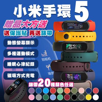 【限時優惠超低價】送彩色錶帶 送保貼x2 小米手環5 標準版 套餐組|運動紀錄 運動手環 (5.4折)