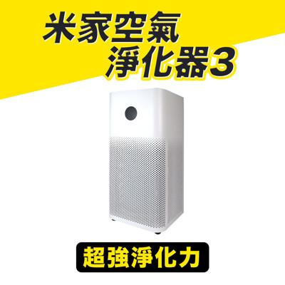 goshop小米 空氣清淨機3 3代 2s升級款 觸控屏 淨化器 除臭 pm2.5 除甲醛 抗菌 (7.9折)