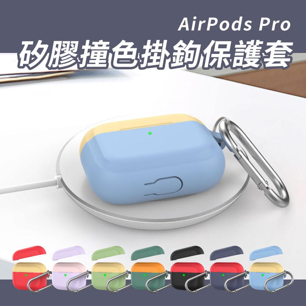 goshopahastyle airpods pro 連體式撞色掛鉤保護套 矽膠套 附掛勾