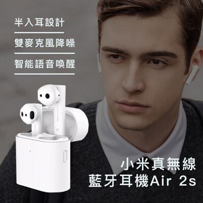 goshop 小米 真無線 藍牙耳機 air 2s藍牙5.0 小米耳機 (7.8折)