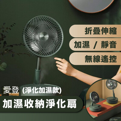 【 GOSHOP 】小米有品 愛登加濕收納淨化扇 電風扇 加濕器 桌扇 立扇 水霧 遠端遙控