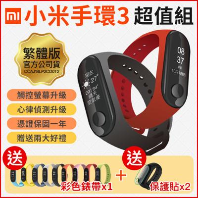 小米手環3 繁體中文版 官方公司貨 保固一年 送保護貼 送彩色錶帶 防潑水 測心率 睡眠 計步 (3.8折)
