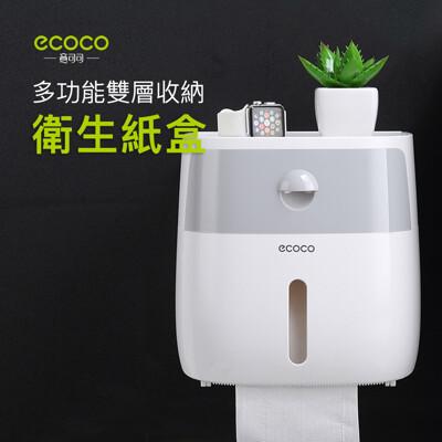 【GOSHOP】ecoco 多功能雙層收納衛生紙盒|放面紙 衛生棉 (6.5折)