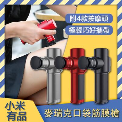 goshop小米有品 麥瑞克口袋筋膜槍 nano 按摩槍 按摩機 (8.4折)