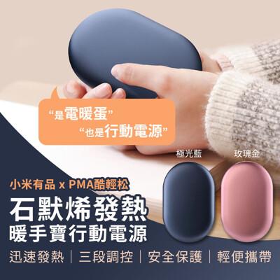 小米有品 PMA 酷輕松石墨烯 發熱暖手寶 行動電源 暖手寶 移動電源 USB充電 發熱暖手寶 行動 (8折)