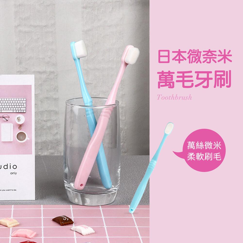 goshop日本熱銷 微奈米萬毛牙刷深層清潔 牙齦舒適