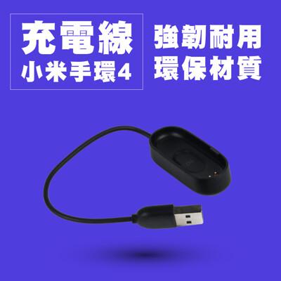 【 GOSHOP 】原廠 小米手環4充電線【盒裝】小米手環4充電線 快充線 傳輸線 (4.7折)