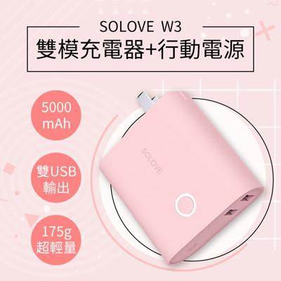 【GOSHOP】素樂 雙模 智能 二合一 5000mAh 充電器+行動電源 (6.9折)