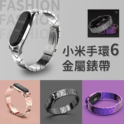 小米手環6/5/4/3通用V型三珠金屬錶帶 小米手環6 金屬錶帶 小米手環 運動手環 不鏽鋼錶帶 (7折)