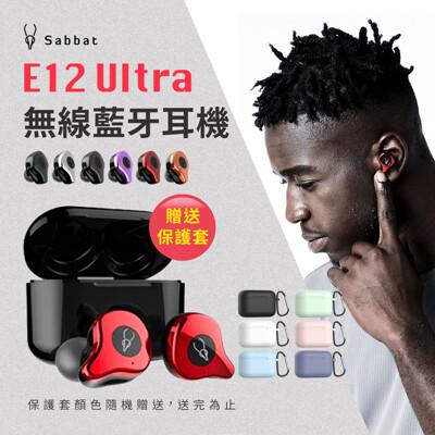 【GOSHOP】Sabbat 魔宴 E12 Ultra 無線藍牙耳機|買就送保護套 (7.9折)